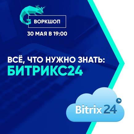 бесплатный воркшоп по битриксу в Ташкенте