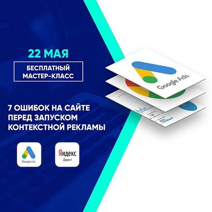 бесплатный мастер-класс об ошибках перед запуском контекстной рекламы в Ташкенте
