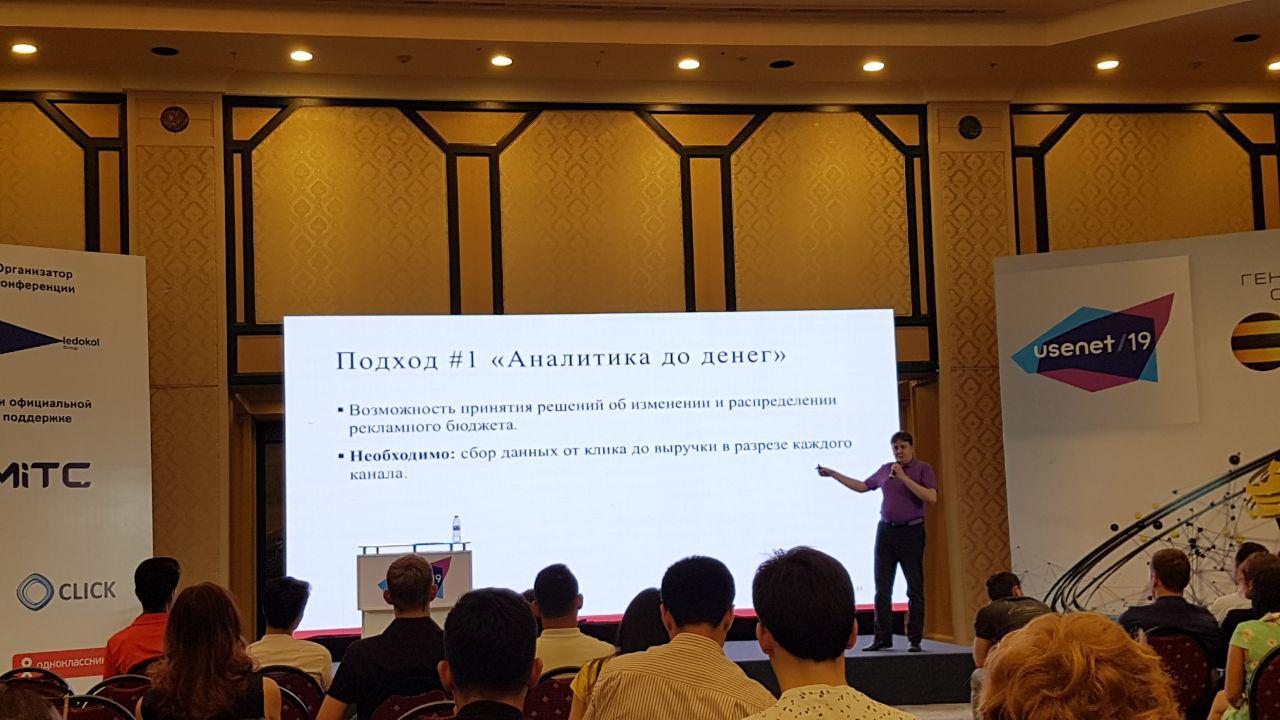 Конференция Usenet 2019
