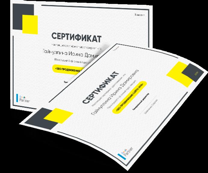 Сертификат Top expert