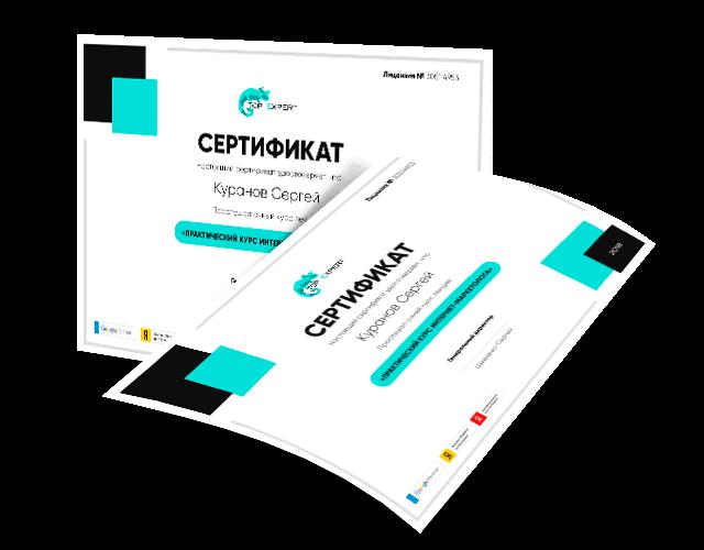 Сертификат по окончанию курса интернет маркетолог