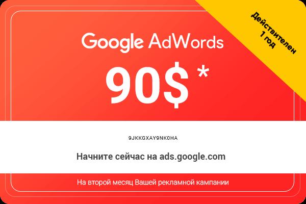 купон при запуске рекламы в Google Узбекистан