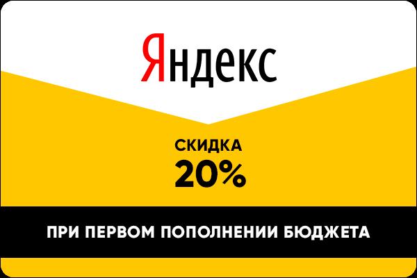 Скидочная карта Яндекс