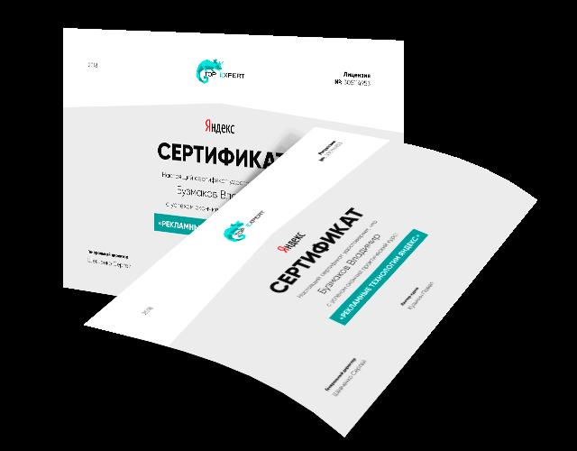 Сертификат по окончанию курса рекламы в Яндекс