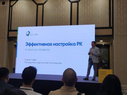 Конференция Яндекс в Ташкенте