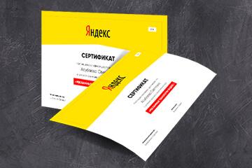 Сертификат по окончанию курса Яндекс Директ