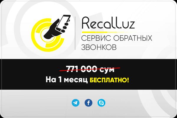 купон Recall.uz