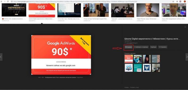 как улучшить SEO сайта с помощью картинок