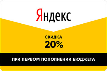 скидочный купон Яндекс Директ Узбекистан