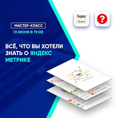 мастер-класс по Яндекс Метрике в Ташкенте